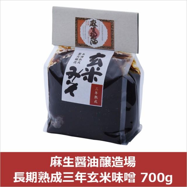 麻生醤油醸造場 長期熟成三年玄米味噌 700g(代引不可)