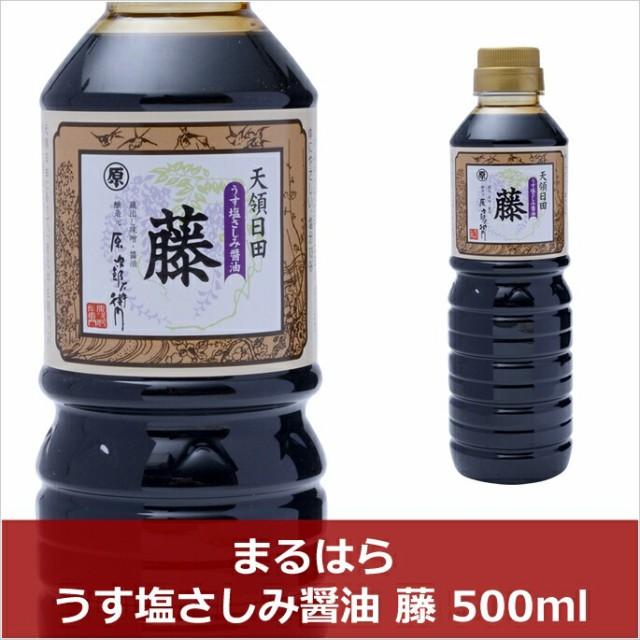 まるはら うす塩さしみ醤油 藤 500ml/しょうゆ/刺身/九州(代引不可)