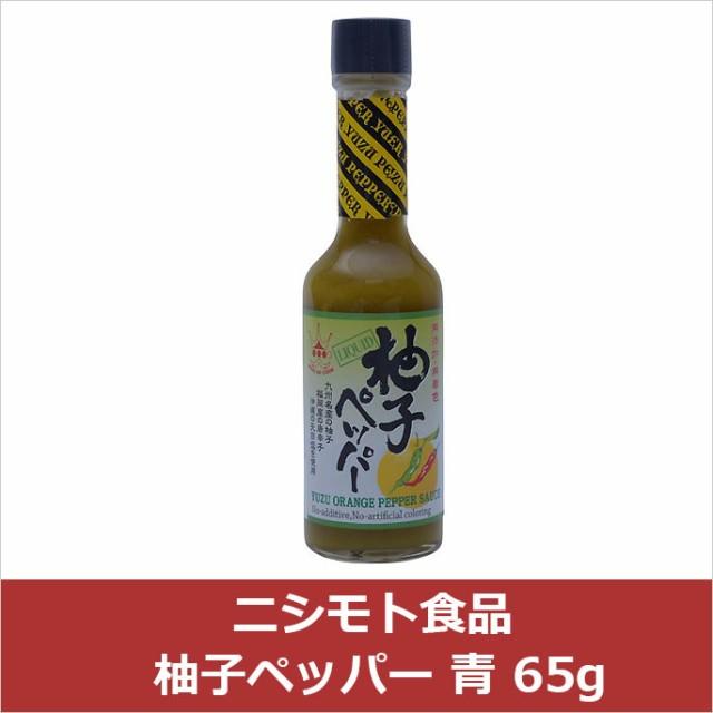 ニシモト食品 柚子ペッパー 青 65g(代引不可)