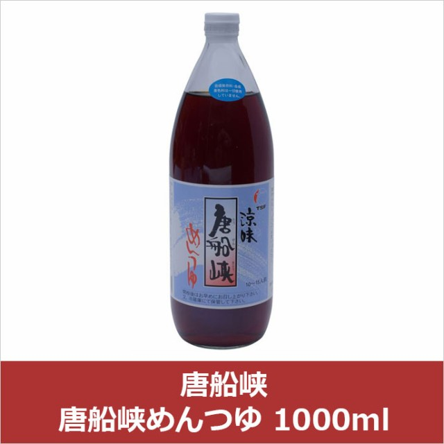 唐船峡 唐船峡めんつゆ 1000ml(代引不可)