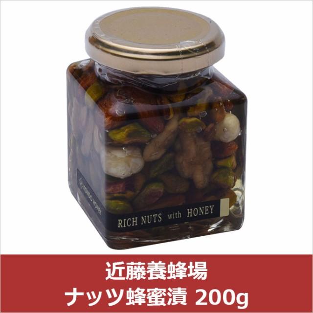 近藤養蜂場 ナッツ蜂蜜漬 200g(代引不可)