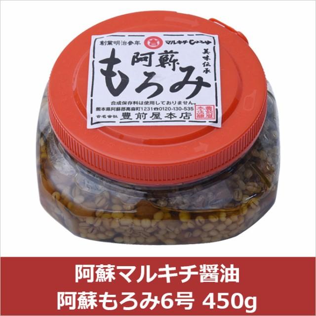 阿蘇マルキチ醤油 阿蘇もろみ 6号 450g(代引不可)