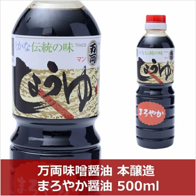 万両味噌醤油 本醸造 まろやか醤油 500ml(代引不可)