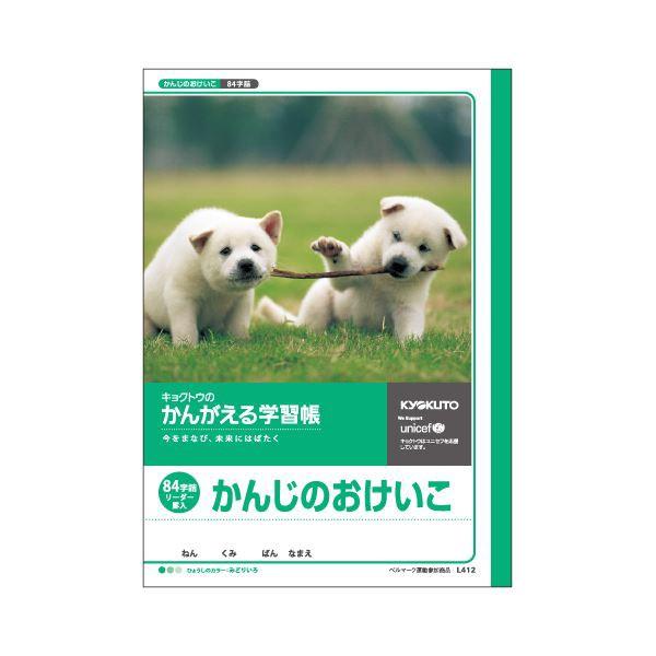 (業務用セット) キョクトウ・アソシエイツ 学習ノート かんがえるノート L412 1冊入 【×10セット】