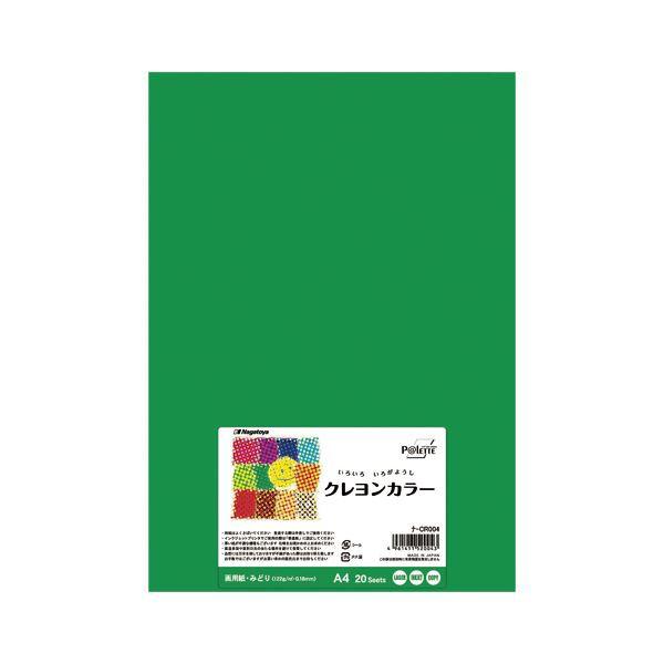 (業務用セット) Nagatoya クレヨンカラー ナ-CR004 みどり 20枚入 【×5セット】