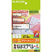 [ELECOM(エレコム)] アイロンで簡単に貼り付けられる!布用なまえラベル(アソートパック) EJP-CTPLASO(代引き不可)