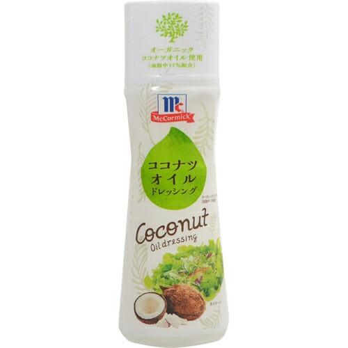 マコーミック ココナツオイルドレッシング 195ml ユウキ食品