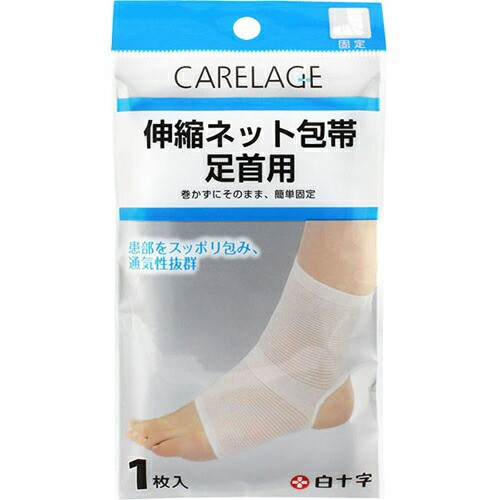 CARELAGE(ケアレージュ) 伸縮ネット包帯 足首用 1枚入 白十字