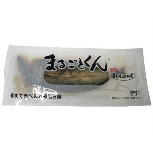 まるごとくん さんまのひもの キッスビー健全食