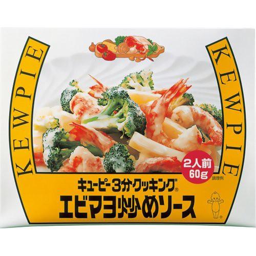 キユーピー3分クッキング エビマヨ炒めソース 60g