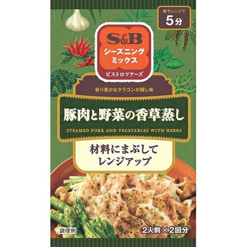 S&B シーズニングミックス 豚肉と野菜の香草蒸し 10g エスビー食品