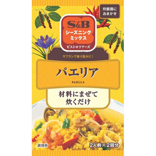 S&B シーズニングミックス パエリア 8g エスビー食品