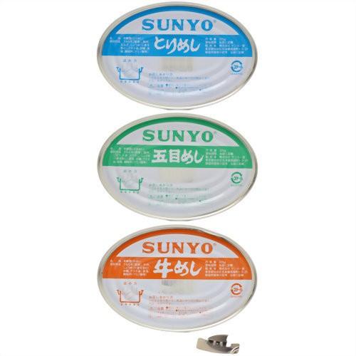 サンヨー飯缶セット6缶入(3種×2缶) サンヨー堂