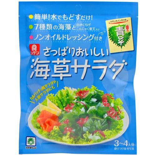 さっぱりおいしい海草サラダ ノンオイル青じそドレッシング付 3-4人分 理研ビタミン