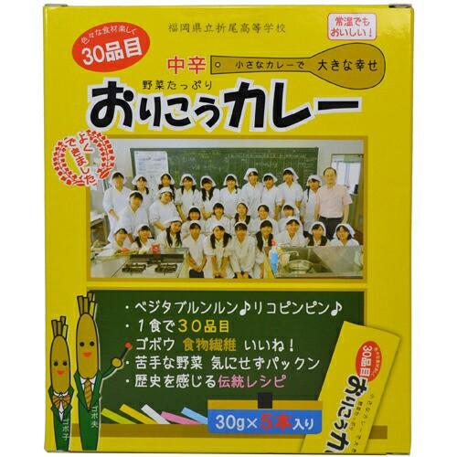 福岡県立折尾高等学校 30品目 野菜たっぷり おりこうカレー 中辛 30g×5本 はかた本舗 P06Dec14
