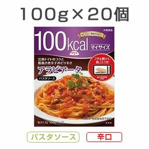 【20食セット】 マイサイズ アラビアータ 100g×10食 2セット レトルト レトルト食品 大塚食品【送料無料】