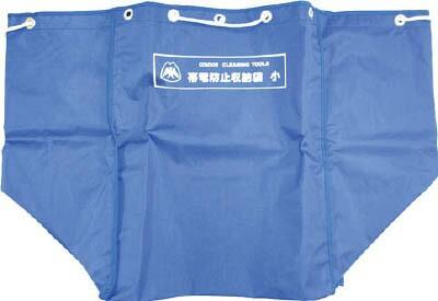コンドル (回収用カート用品)帯電防止収納袋(小)【CA506-00SX-MB】(清掃用品・ゴミ箱)