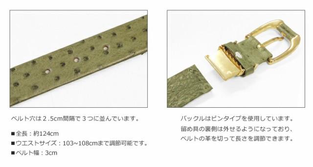 日本製メンズギフトベルトオーストリッチ張り無双ピンタイプ幅30mm(No.9064)