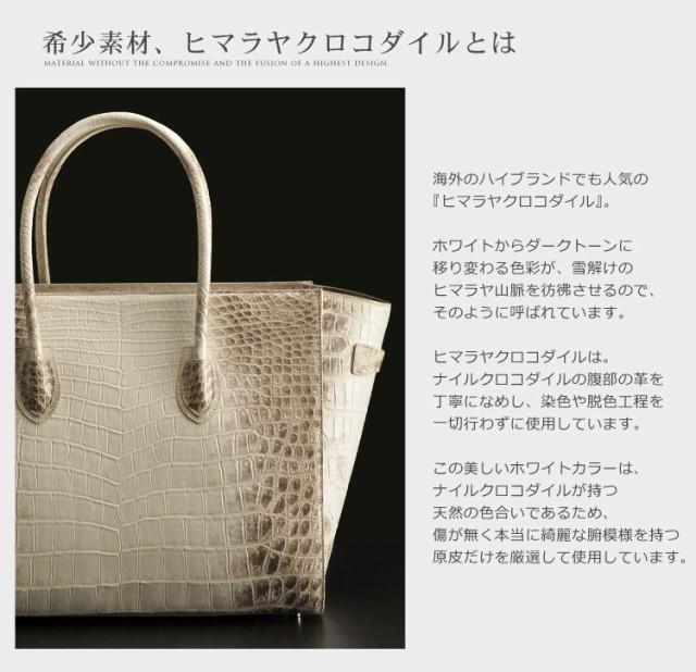 ヒマラヤクロコダイルメンズギフトトートバッグ天ファスナー/A4対応(No.06000741-mens-1)