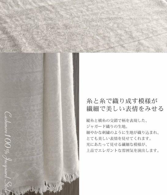 [Filomo]フィローモカシミヤ100%ジャガードストールガーゼ大判/レディース(No.02000179)