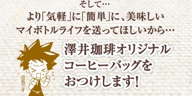 澤井珈琲オリジナルコーヒーバッグをおつけします!