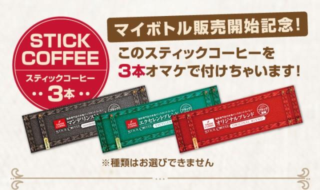 オマケでスティックコーヒー3本プレゼント!
