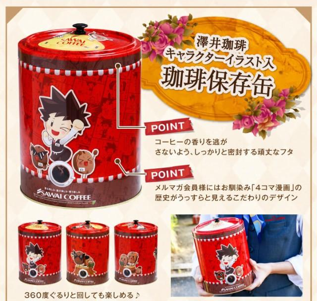 金の珈琲樽缶