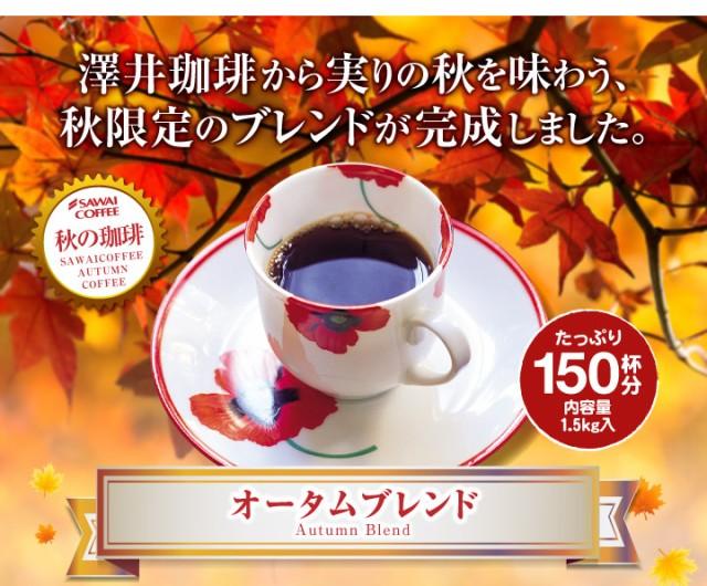 澤井珈琲から実りの秋を味わうブレンドが完成しました