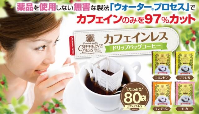 カフェインレスドリップバッグコーヒー