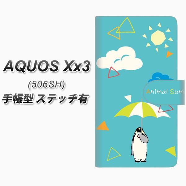 メール便 softbank AQUOS Xx3 506SH 手帳型スマホケース 【ステッチタイプ】【FD815 アニマルサマー(大町)】(softbank アクオ