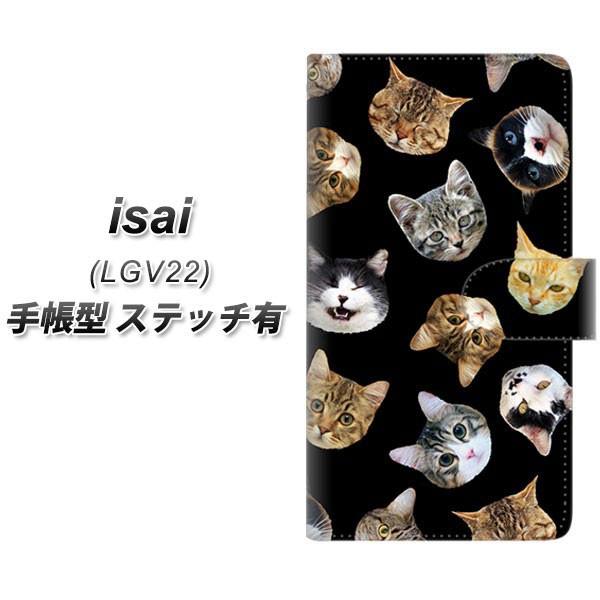 メール便 au isai LGL22 手帳型スマホケース【ステッチタイプ】【SC933 ねこどっと ブラック】(イサイ/LGL22/スマホケース/手帳