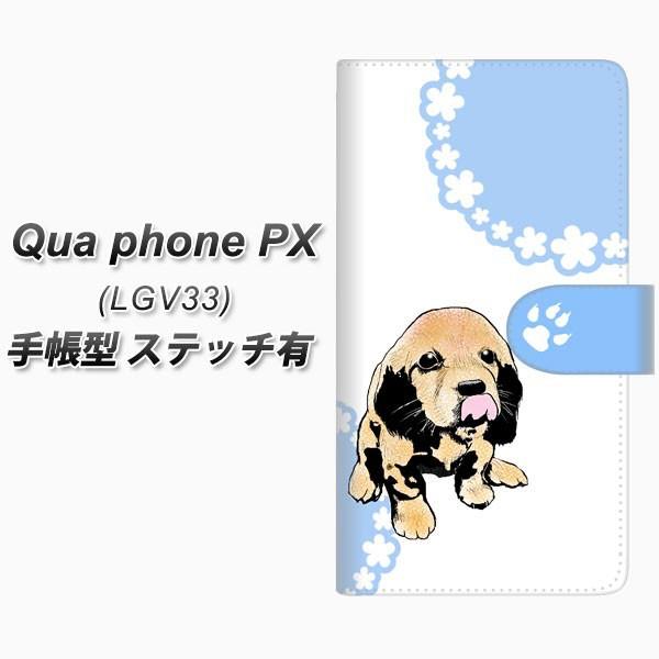 メール便 au Qua phone PX LGV33 手帳型スマホケース 【ステッチタイプ】【YF994 バウワウ05】(au キュアフォンPX LGV33/LGV33/
