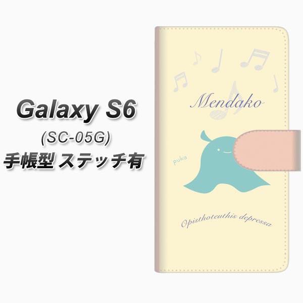 メール便 Galaxy S6 SC-05G 手帳型スマホケース【ステッチタイプ】【FD819 メンダコ(福永)】(ギャラクシーS6/SC05G/スマホケー