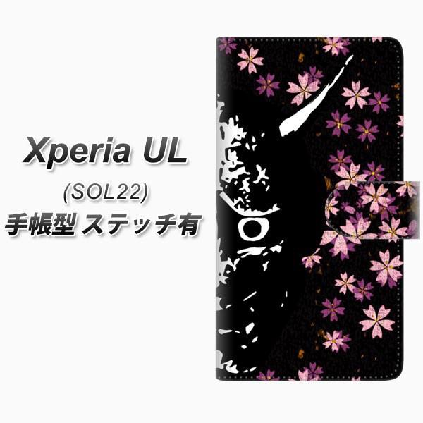 メール便 au Xperia UL SOL22 手帳型スマホケース【ステッチタイプ】【YI873 般若】(エクスペリアUL/SOL22/スマホケース/手帳式)