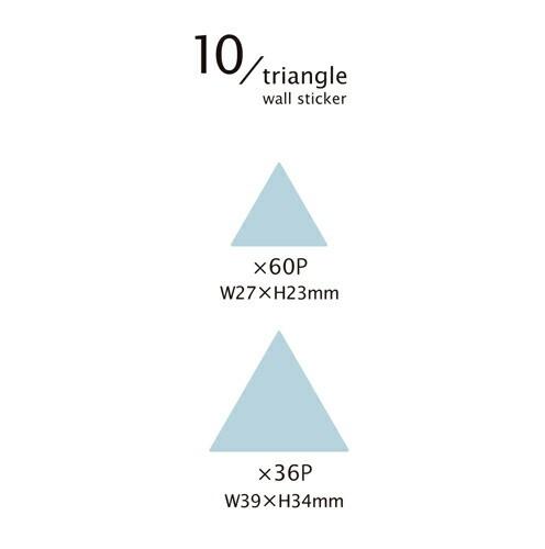 ウォールステッカー「10 トライアングル」【スキュウグレー アクアブルー モイスピンク】【小物商品3点以上で送料無料】
