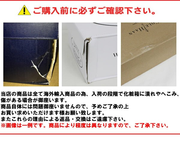 Shoes attention シューズ箱破損注意事項