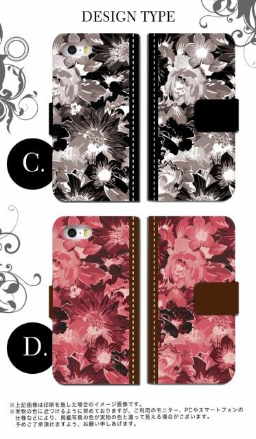 スマホケース 全機種対応 手帳型 URBANO V03 KYV38 アルバーノ au エーユー スマホカバー 手帳型 手帳 かわいい きれい 花柄 クール