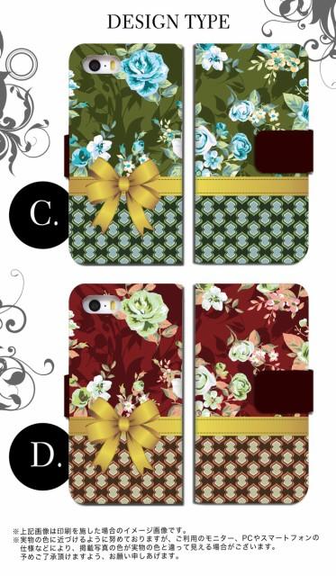 スマホケース 全機種対応 手帳型 DIGNO E 503KC ディグノ softbank ソフトバンク スマホカバー 手帳型 手帳 かわいい きれい 花柄 クール