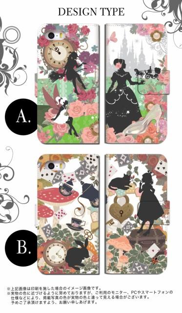 スマホケース 全機種対応 手帳型 MIRAIE F KYV39 スマホカバー 手帳型 手帳 かわいい きれい 花柄 クール