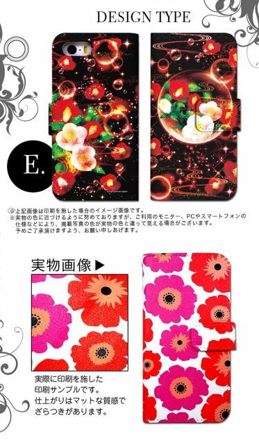 スマホケース 全機種対応 手帳型 SPRAY 402LG スマホカバー 手帳 かわいい きれい クール