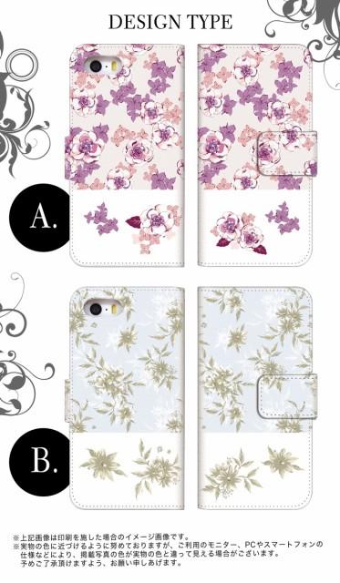 スマホケース 全機種対応 手帳型 AQUOS SH-M01 アクオスフォン スマホカバー 手帳型 手帳 かわいい きれい 花柄