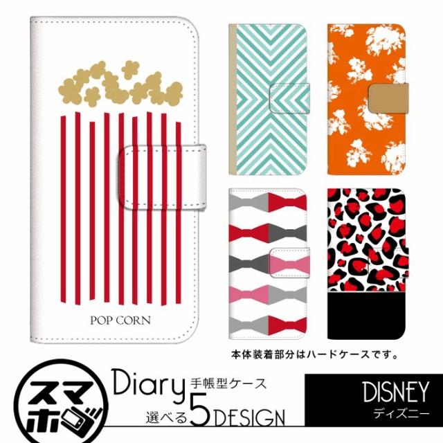 スマホケース 全機種対応 ベルトなし 手帳型 softbank ディズニー モバイル Disney スマホカバー 手帳型 手帳 かわいい シンプル クール