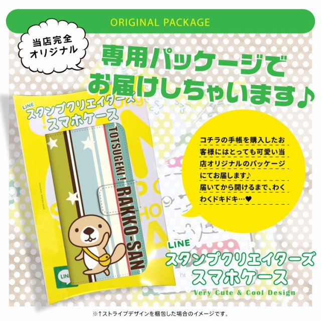 スマホケース 全機種対応 手帳型 STREAM S 302HW スマホカバー 手帳型 手帳 かわいい シンプル LINEスタンプ