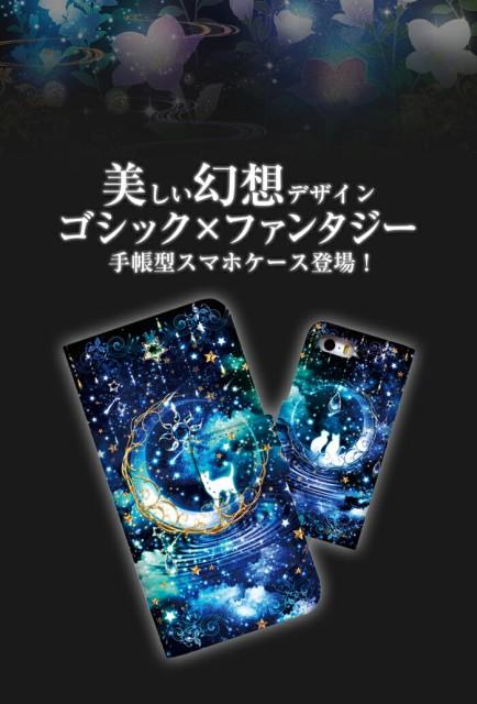 スマホケース 手帳型 GALAXY S8 PLUS SC-03J ギャラクシー docomo ドコモ スマホカバー 手帳型 手帳 かわいい きれい クール