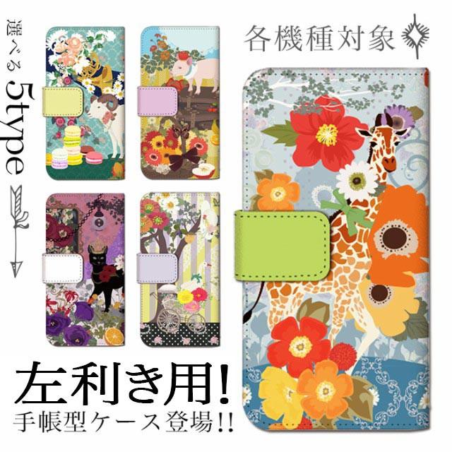 スマホケース 全機種対応 手帳型 AQUOS SH-RM02 (SHRM02) アクオスフォン Ymobile Yモバイル スマホカバー 手帳 かわいい きれい 花柄