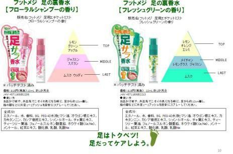フットメジ 足用エチケットミスト フレッシュグリーンの香り 10ML