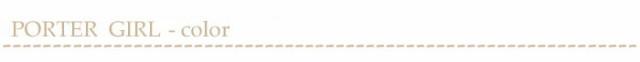 ポーター ガール  ムース トートバッグ XS 751-09873 カラー帯