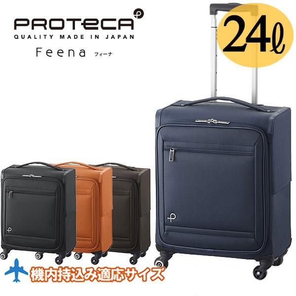 5249d4069a ポイント10倍【新】プロテカ 通販 スーツケース フィーナ ACE Wowma! PROTeCA FINA 新品番:12741 エース 1泊~2泊  日本製 ソフトキャリーの通販はWowma!