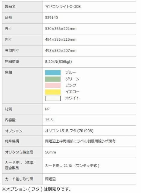 三甲 サンコー マドコンライトO-30B 559140 ブルー