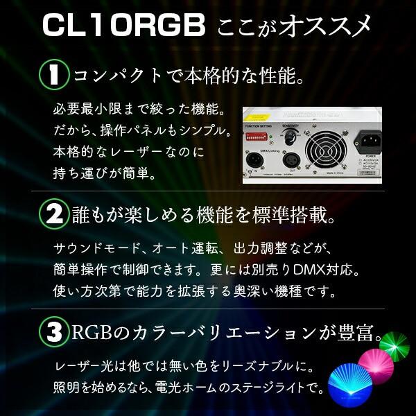 レーザーステージライト LS-CL10RGB